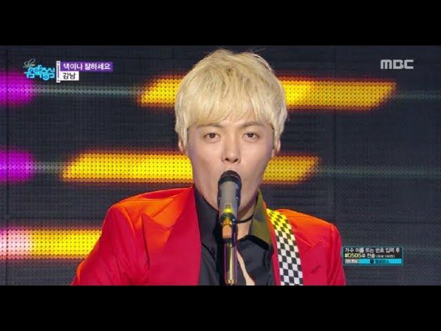 [HOT][쇼 음악중심] KangNam - You do well yourself,강남 - 댁이나 잘하세요 Music core 20180714