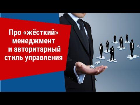 Про «жёсткий» менеджмент и авторитарный стиль управления