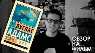 """Классная книга: """"Автостопом по галактике"""" Дугласа Адамса (+обзор на фильм)"""