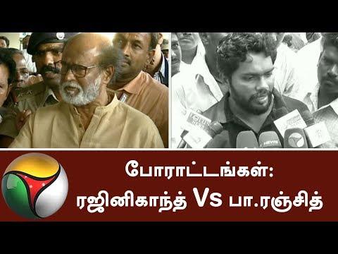 Protests in Tamil Nadu: Rajinikanth Vs Pa Ranjith   #Rajinikanth #Sterlite #PaRanjith