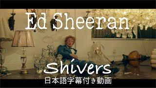 Download 【和訳】Ed Sheeran「Shivers」【公式】
