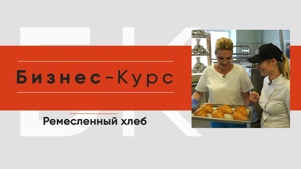 Открытие пекарни с нуля. История краснодарских пекарей. Бизнес-курс