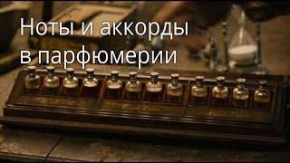 ноты в парфюмерии  Сколько нот в духах или парфюмерные аккорды