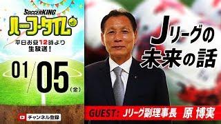 【#SKHT】原博実副理事長生出演!2018年のJリーグをもっと楽しむ方法
