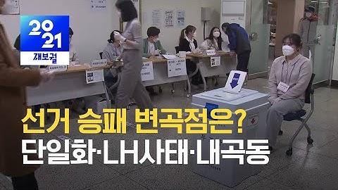 선거 승패 변곡점은?…단일화·LH사태·내곡동 / KBS 2021.04.08.