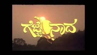 Gejje Naada Full Movie | Ramkumar, Shwetha, K. S. Ashwath | Full Kannada Romantic Movies