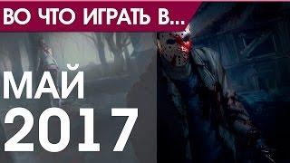 Во что поиграть - Май 2017 года - ТОП новых игр (PS4, Xbox One, PC)