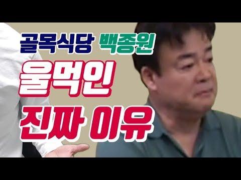 골목식당 백종원 대표가 눈물을 보인 진짜 이유 (이대백반집 방송안된 비하인 스토리)