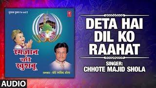 Deta Hai Dil Ko Raahat : Chhote Majid Shola Full (Audio) | T-Series Islamic Music