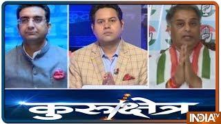 Kurukshetra   April 22, 2019: Rahul Gandhi ने किस चीज़ पर Supreme Court में प्रकट किया खेद ?
