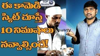 Telugu FUNNY SKIT   చుస్తే 10నిమిషాలు నవ్వాల్సిందే   Latest Comedy Short Film । Top Telugu TV