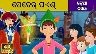 ପେତେର୍ ପଏଣ୍ | Peter Pan in Odia | Odia Story | Fairy Tales in Odia | 4K UHD | Odia Fairy Tales