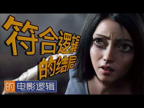 #25【非影评】《艾莉塔:戰鬥天使》的超短电影逻辑 Alita : Battle Angel's Quickie Movie Logic (該怎麼完結)