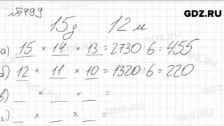 № 499 - Математика 6 класс Зубарева