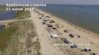 Пляж в Счастливцево лето 2016 (21 июля ))(Время от времени посещаем для аэровидеосъемки пляжи Счастливцево для сайта genichesk.com.ua что-бы посмотреть..., 2016-07-21T17:44:56.000Z)