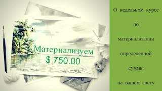 ЭНЕРГИЯ денег. Как увеличить доход?   Путь к себе