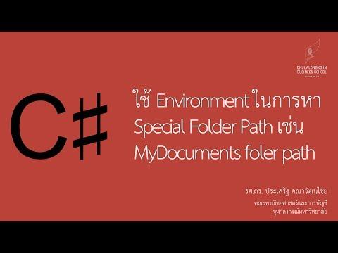 สอน C# เบื้องต้น: ใช้ Environment ในการหา Special Folder Path เช่น MyDocuments folder path