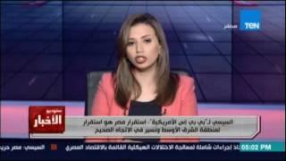 """السيسي لـ """"بي بي إس الامريكية"""" إستقرار مصر هوإستقرار لمنطقة الشرق الاوسط ونسير في الاتجاه الصحيح"""""""