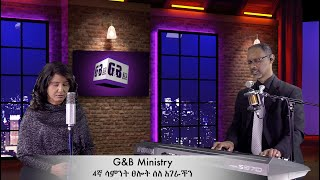 G&B Ministry 5th week Special Program for Ethiopia Current situation