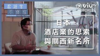 《當遊客不存在》EP 11 - 日本 – 酒店業的思索與關西新名所