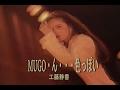 MUGO・ん・・・色っぽい (カラオケ) 工藤静香