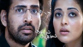 Aadhiyum Andhamum | Title song