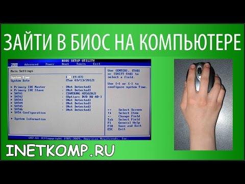 Как запустить bios на windows 7
