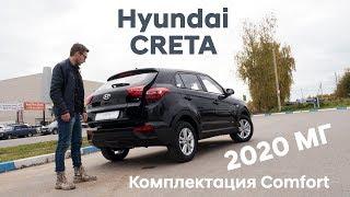 ✅Обзор комплектации Comfort 20 МГ/Hyundai CRETA