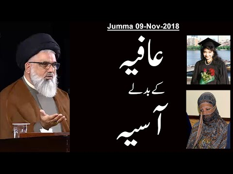 Aafia kay badlay Aasia - Nov 2018 - Allama Syed Jawad Naqvi
