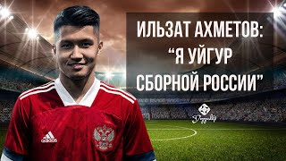 Ильзат Ахметов Я уйгур сборной России
