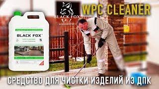 Чистящее средство BLACK FOX WPC Cleaner