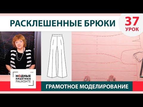 Моделирование расклешенных женских брюк от базовой основы. Грамотное моделирование. Урок 37