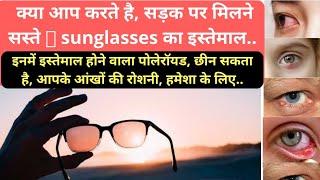 الطريق النظارات الشمسية خلق العدوى الفطرية في عينيك أنا هذه النظارات الشمسية مما فقدت أعيننا