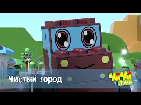 Чичилэнд - Чистый город– мультфильм про машинки для детей