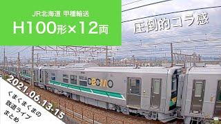【ライブダイジェスト】2021.06.13-15|H100形甲種輸送など