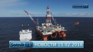 НОВОСТИ. ИНФОРМАЦИОННЫЙ ВЫПУСК 15.02.2018
