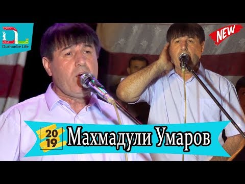 Махмадали Умаров Базми туёна  2019