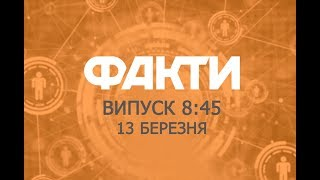 Факты ICTV - Выпуск 8:45 (13.03.2019)