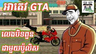 អាតេវ GTA លេងបិទពួនជាមួយប៉ូលិស GTA Funny video part 20