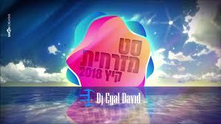 סט מזרחית קיץ 2018 Dj Eyal David