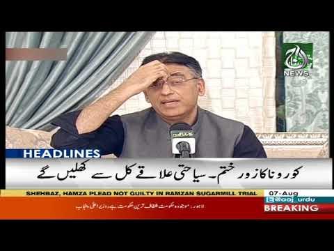 Headlines 10 AM | 7 August 2020 | Aaj News | AJT