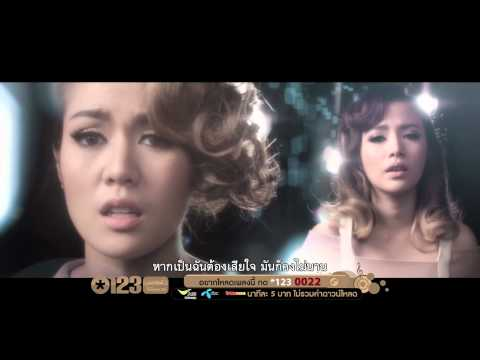 หนึ่งคนหนึ่งหัวใจ - นิว จิ๋ว [Official MV]