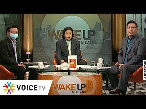#WakeUpThailand ประจำวันที่ 16 มิถุนายน 2564
