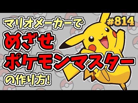 (mario maker2) POKEMON - To Be A Pokemon Master (Music block Tutorial) thumbnail