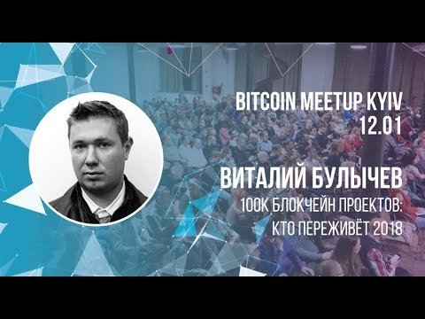 Bitcoin Meetup Kyiv 12/01/2018 от Distributed Lab