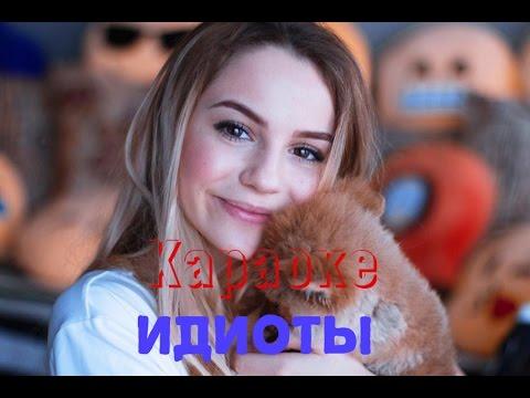Идиоты - Марьяна Ро - Караоке