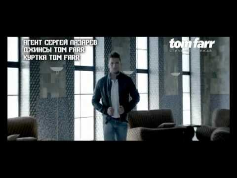 Сергей Лазарев, Реклама Tom Farr  осень 2012