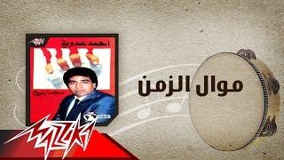 Mawal El Zaman - Ahmed Adaweya موال الزمن - احمد عدوية