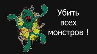 Убить всех монстров !