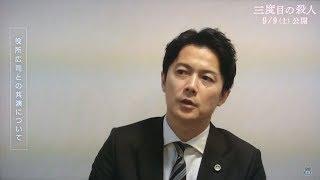 出演者のインタビュー映像です! 0:00~ 吉田鋼太郎 0:17~ 満島真之介 0:...